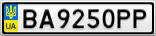 Номерной знак - BA9250PP