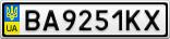 Номерной знак - BA9251KX