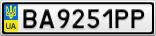 Номерной знак - BA9251PP