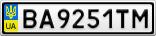 Номерной знак - BA9251TM