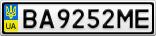 Номерной знак - BA9252ME
