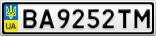 Номерной знак - BA9252TM