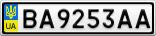 Номерной знак - BA9253AA