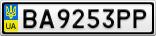Номерной знак - BA9253PP