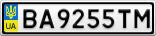 Номерной знак - BA9255TM