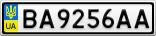 Номерной знак - BA9256AA