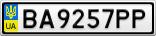 Номерной знак - BA9257PP