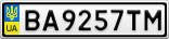 Номерной знак - BA9257TM