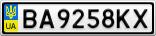 Номерной знак - BA9258KX