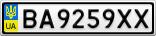 Номерной знак - BA9259XX