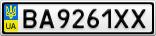 Номерной знак - BA9261XX
