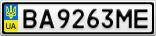 Номерной знак - BA9263ME