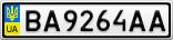 Номерной знак - BA9264AA