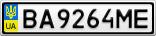 Номерной знак - BA9264ME