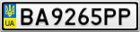 Номерной знак - BA9265PP