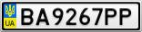 Номерной знак - BA9267PP