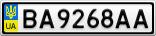 Номерной знак - BA9268AA