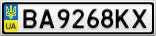 Номерной знак - BA9268KX