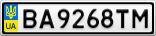 Номерной знак - BA9268TM