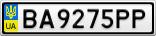 Номерной знак - BA9275PP