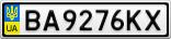Номерной знак - BA9276KX