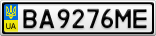 Номерной знак - BA9276ME