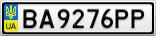 Номерной знак - BA9276PP