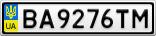 Номерной знак - BA9276TM