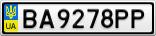Номерной знак - BA9278PP