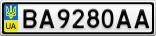 Номерной знак - BA9280AA