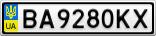 Номерной знак - BA9280KX