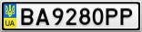 Номерной знак - BA9280PP