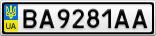 Номерной знак - BA9281AA