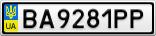 Номерной знак - BA9281PP