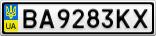 Номерной знак - BA9283KX