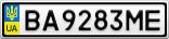 Номерной знак - BA9283ME