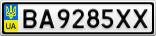 Номерной знак - BA9285XX