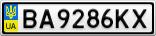Номерной знак - BA9286KX