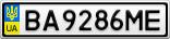 Номерной знак - BA9286ME
