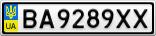 Номерной знак - BA9289XX