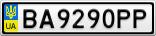 Номерной знак - BA9290PP