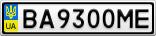 Номерной знак - BA9300ME