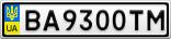 Номерной знак - BA9300TM