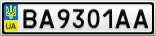 Номерной знак - BA9301AA