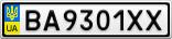 Номерной знак - BA9301XX