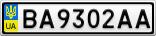 Номерной знак - BA9302AA