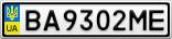 Номерной знак - BA9302ME