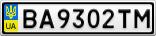 Номерной знак - BA9302TM