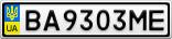 Номерной знак - BA9303ME