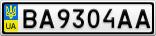 Номерной знак - BA9304AA